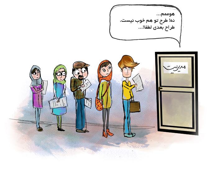 من یک طراحم ، زهیر عابدی ، 06