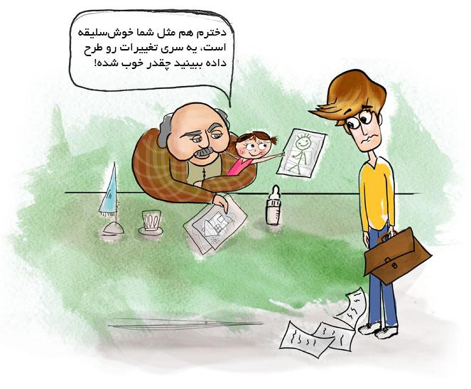 من یک طراحم، زهیر عابدی 03