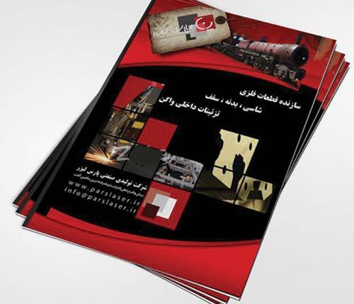 طراحی پوستر ، زهیر عابدی 21