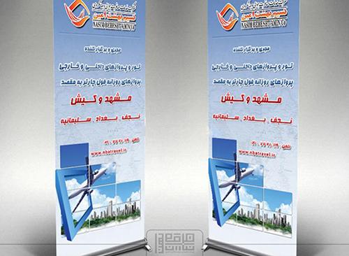استند و رول آپ نمایشگاهی ، زهیر عابدی 02