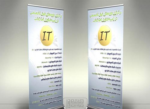 استند و رول آپ نمایشگاهی ، زهیر عابدی 07