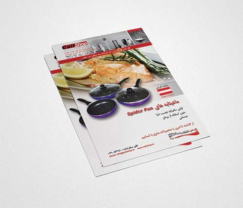طراحی پوستر ، زهیر عابدی 24
