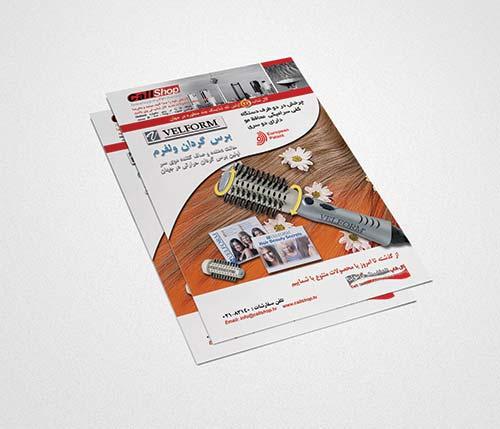 طراحی پوستر ، زهیر عابدی 13