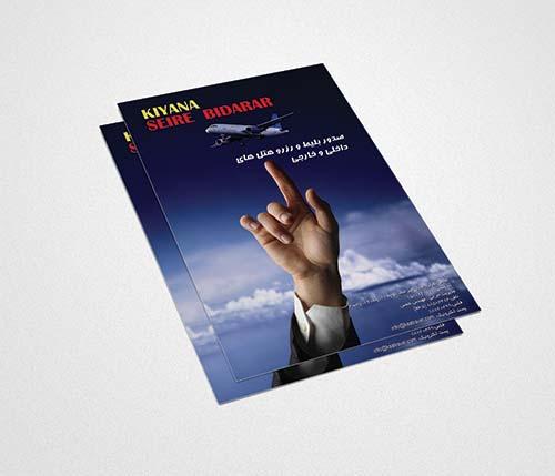 طراحی پوستر ، زهیر عابدی 11