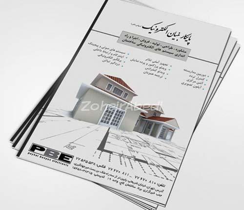 طراحی پوستر ، زهیر عابدی 03