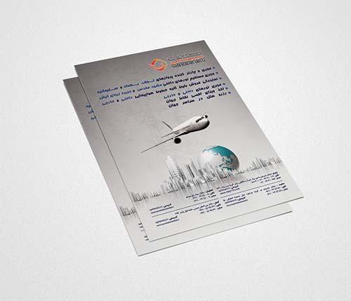 طراحی پوستر ، زهیر عابدی 09